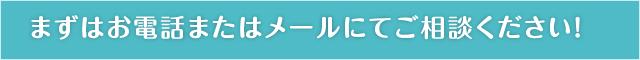 山口県でB型肝炎訴訟・給付金でしたらまずはお電話またはメールにてご相談ください!